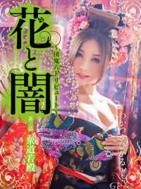 花と闇 ~団鬼六トリビュート~ 第三話 衆道若殿
