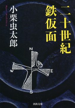 二十世紀鉄仮面-電子書籍