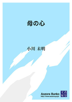 母の心-電子書籍