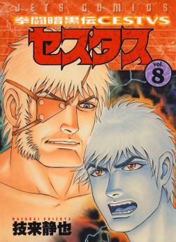 拳闘暗黒伝セスタス 8巻-電子書籍