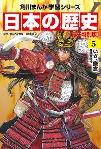 日本の歴史(5)【電子特別版】 いざ、鎌倉 鎌倉時代