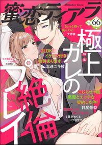 蜜恋ティアラ極上カレの絶倫プレイ Vol.66