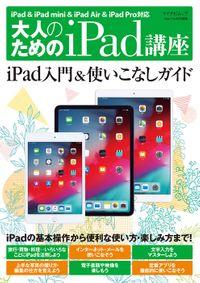 大人のためのiPad講座  iPad & iPad mini & iPad Air & iPad Pro対応(マイナビ出版)