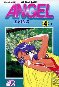 【フルカラー成人版】ANGEL 4-1