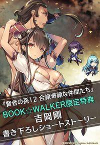 【購入特典】『賢者の孫12 合縁奇縁な仲間たち』BOOK☆WALKER限定書き下ろしショートストーリー