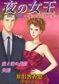 夜の女王 2nd STAGE権力に濡れる華-電子書籍