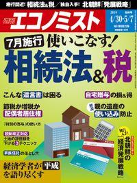 週刊エコノミスト (シュウカンエコノミスト) 2019年04月30日・05月07日合併号