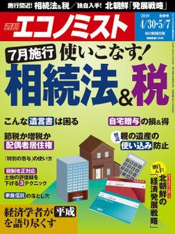 週刊エコノミスト (シュウカンエコノミスト) 2019年04月30日・05月07日合併号-電子書籍