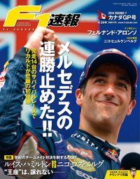 F1速報 2014 Rd07 カナダGP号