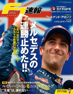 F1速報 2014 Rd07 カナダGP号-電子書籍