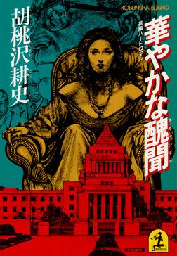 華やかな醜聞(スキャンダル)-電子書籍