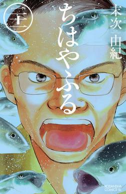 ちはやふる(21)-電子書籍