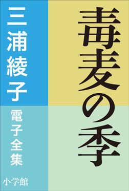三浦綾子 電子全集 毒麦の季-電子書籍