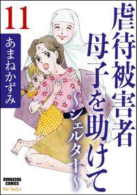 虐待被害者母子を助けて~シェルター~(分冊版) 【第11話】