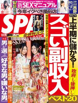 週刊SPA! 2017/1/17・24合併号-電子書籍