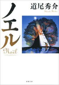 ノエル―a story of stories―
