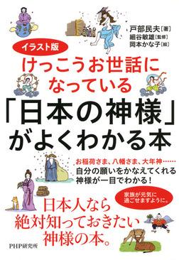 イラスト版けっこうお世話になっている 「日本の神様」がよくわかる本-電子書籍