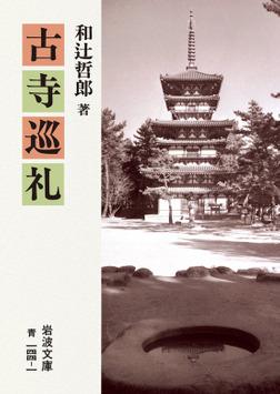 古寺巡礼-電子書籍