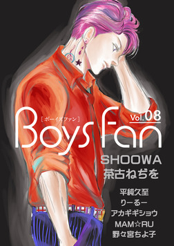 BOYS FAN vol.8(2)-電子書籍