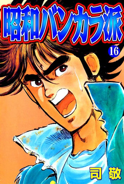 昭和バンカラ派16-電子書籍