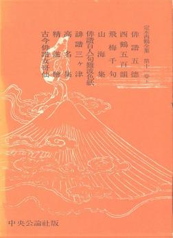 定本西鶴全集〈第11巻上〉-電子書籍