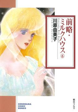 前略・ミルクハウス 6巻-電子書籍