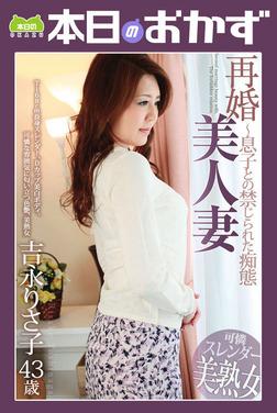 再婚美人妻 息子との禁じられた痴態 吉永りさ子 本日のおかず-電子書籍