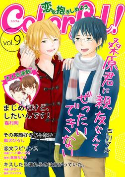 Colorful! vol.9-電子書籍