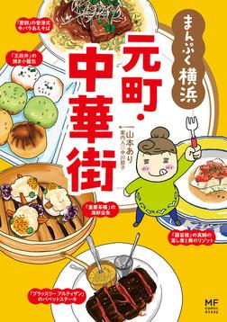 ご当地グルメコミックエッセイ まんぷく横浜 元町・中華街-電子書籍