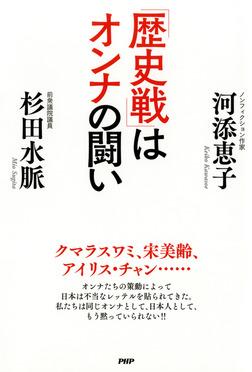 「歴史戦」はオンナの闘い-電子書籍