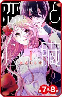 【プチララ】恋と心臓 第7話&8話
