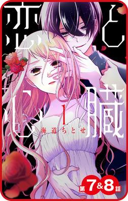 【プチララ】恋と心臓 第7話&8話-電子書籍