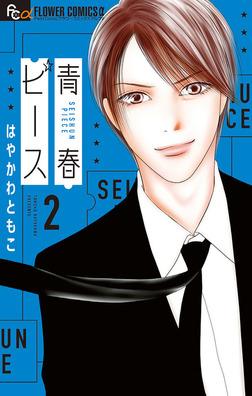 青春ピース(2)-電子書籍