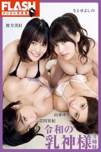 FLASHデジタル写真集 令和の乳神様4姉妹