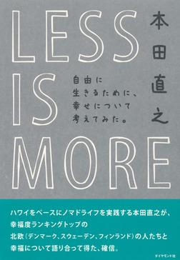 LESS IS MORE 自由に生きるために、幸せについて考えてみた。-電子書籍
