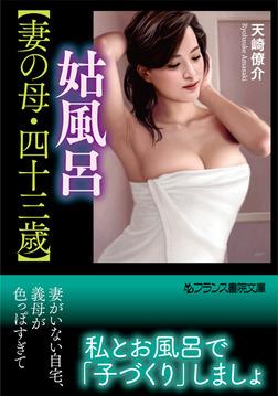 姑風呂【妻の母・四十三歳】-電子書籍