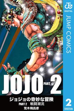 ジョジョの奇妙な冒険 第2部 モノクロ版 2-電子書籍