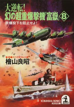 大逆転! 幻の超重爆撃機「富嶽」8~原爆投下を阻止せよ!~-電子書籍