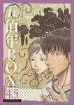 五佰年BOX(4.5) ~Special Episode~