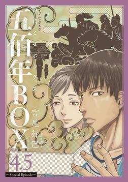 五佰年BOX(4.5) ~Special Episode~-電子書籍