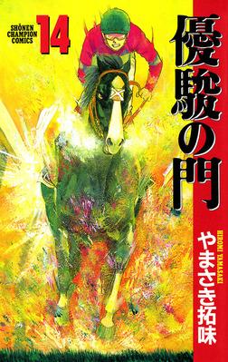 優駿の門(14)-電子書籍