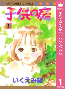 子供の庭 1-電子書籍
