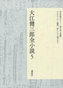 大江健三郎全小説 第5巻-電子書籍
