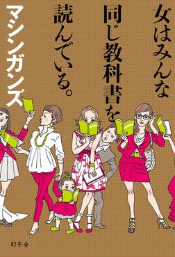 女はみんな同じ教科書を読んでいる。-電子書籍