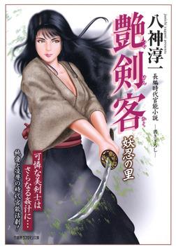 艶剣客 妖忍の里-電子書籍