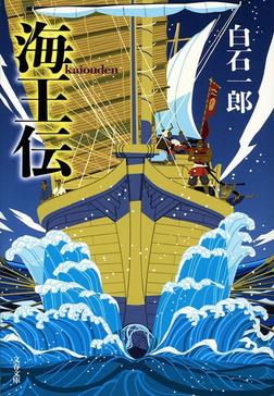 海王伝-電子書籍