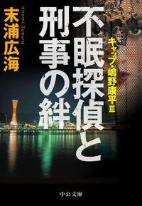 不眠探偵と刑事の絆 - キャップ・嶋野康平III