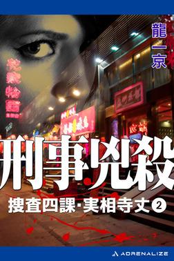 捜査四課・実相寺丈(2) 刑事兇殺-電子書籍
