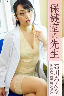 保健室の先生 石川あんな-電子書籍