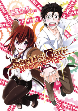 STEINS;GATE 比翼恋理のスイーツはにー-電子書籍